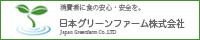日本グリーンファーム株式会社